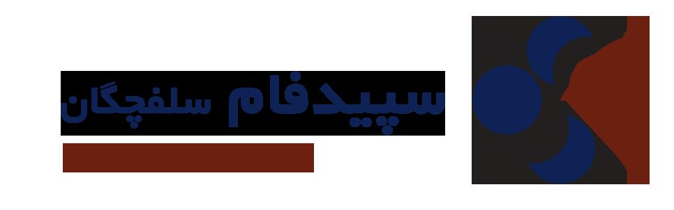 Sepid Fam Salafchegan Co.